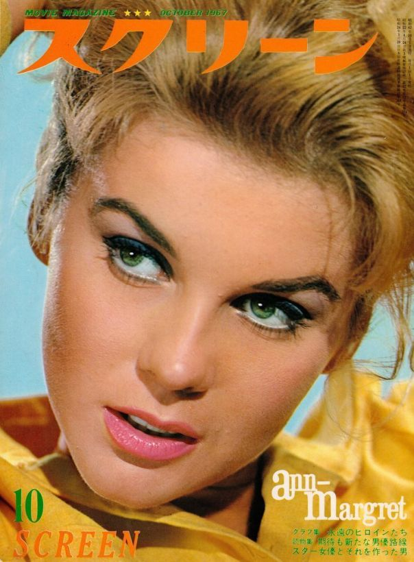 ANN MARGRET Asian Cover Photo Poster 8 x12 in. (20 x 30 cm) glossy, for Archive